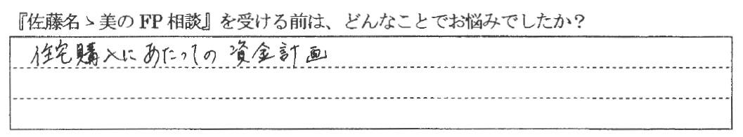 熊本市 O様