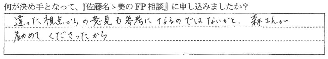 何が決め手となって、『佐藤名ゝ美のFP相談』に申し込みましたか?
