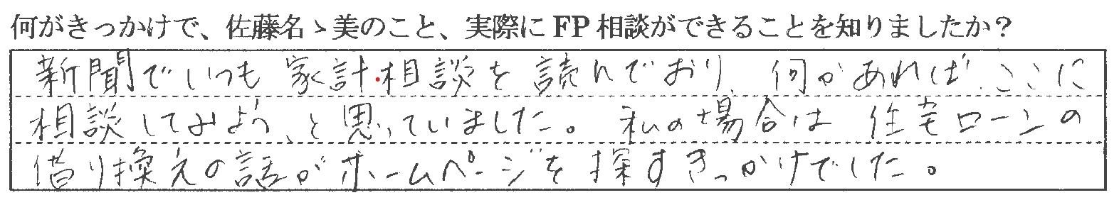 何がきっかけで、佐藤名ゝ美のこと、実際にFP相談ができることを知りましたか?
